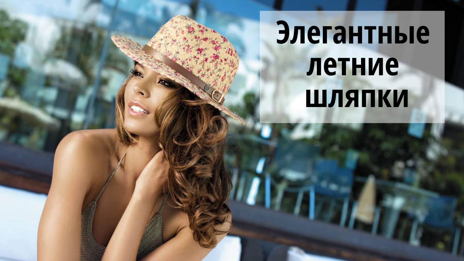 Элегантные летние шляпки