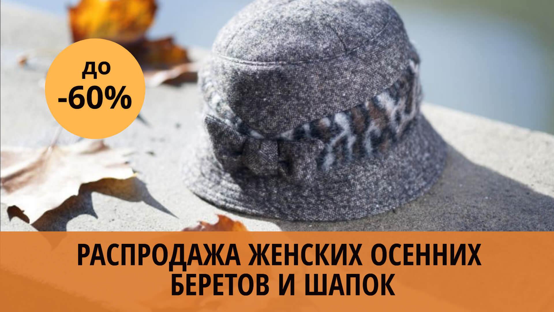 Распродажа женских беретов и шапок