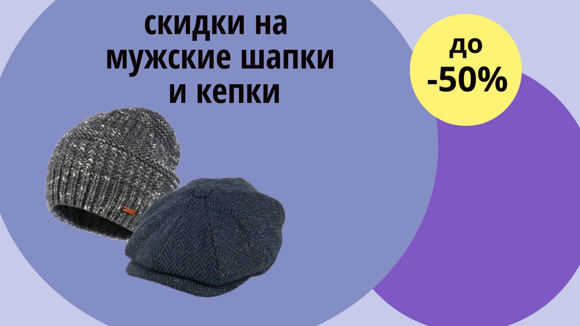 Скидки до 50% на мужские кепки, шапки и шляпы