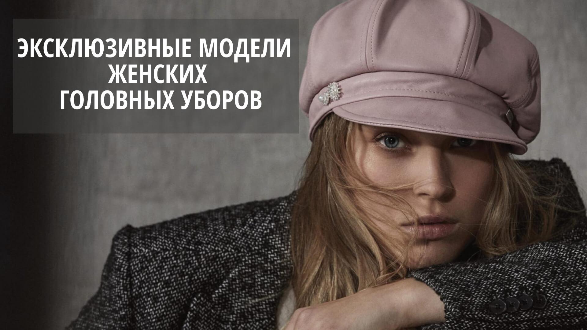 Эксклюзивные женские головные уборы