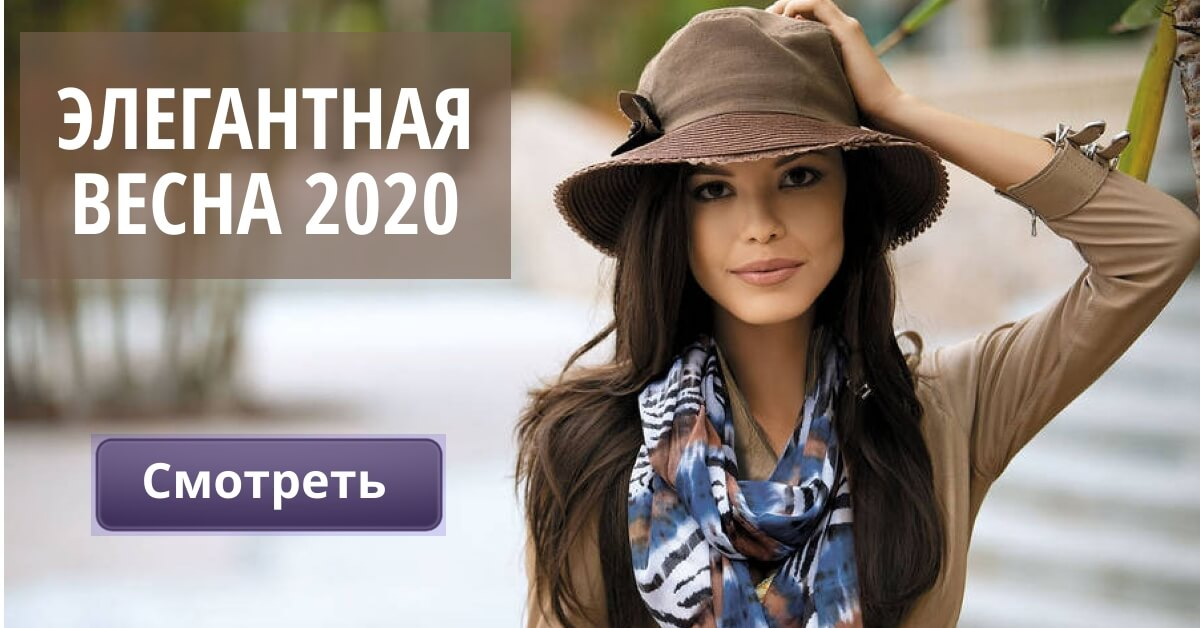 элегантная весна 2020