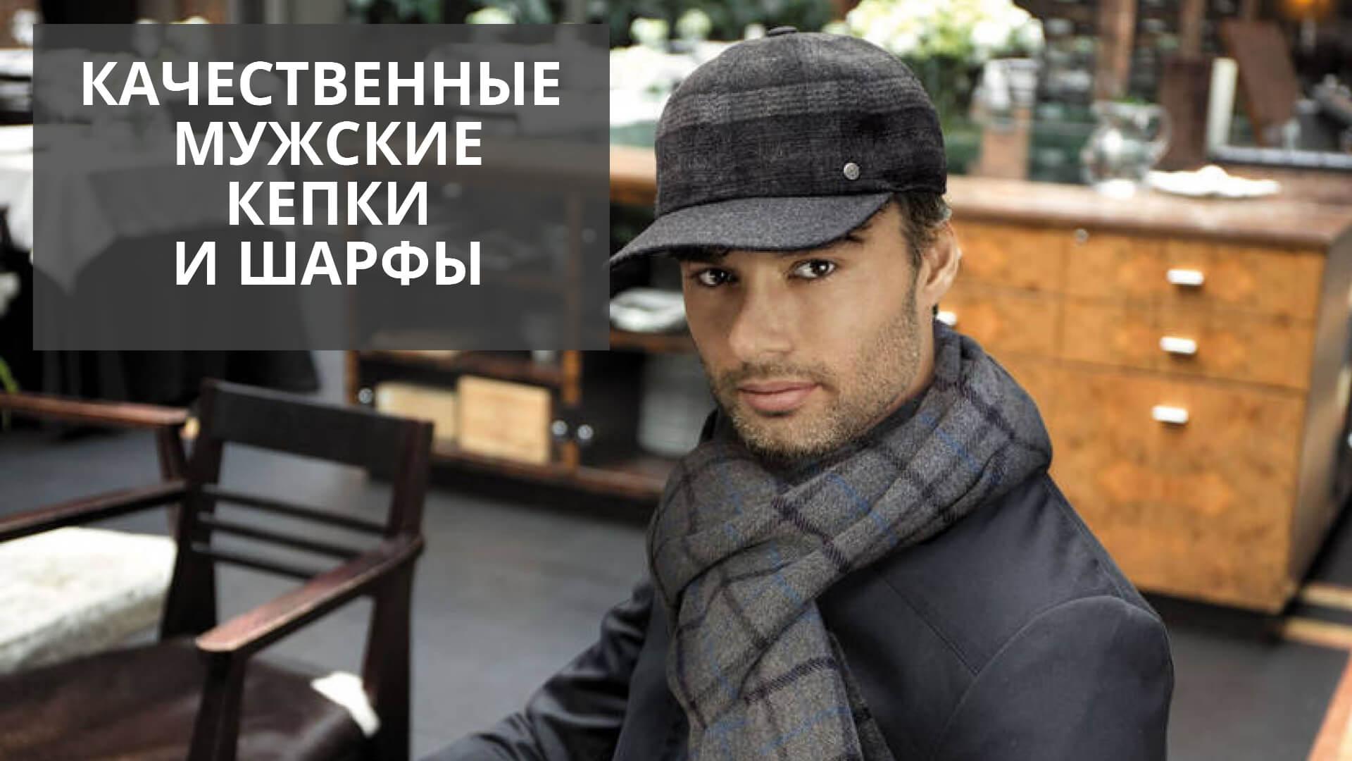 Качественные мужские кепки и шарфы
