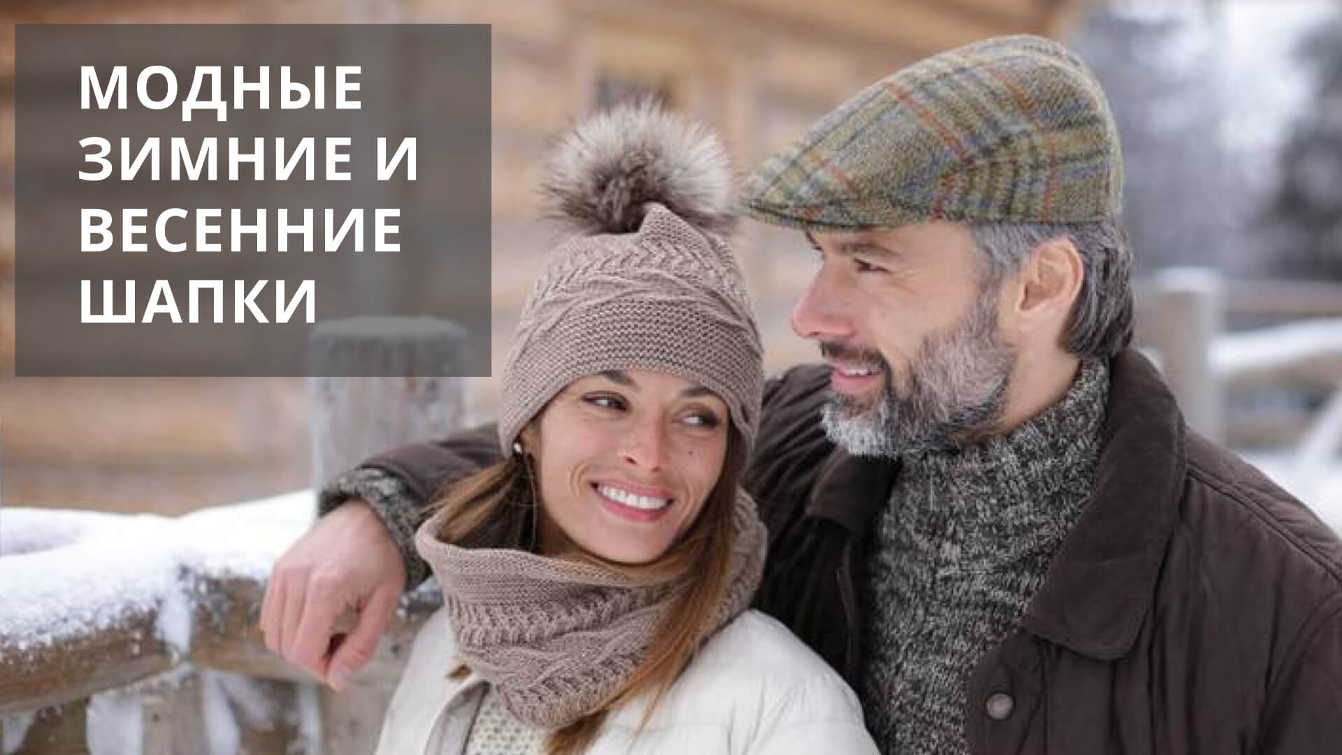 Модные зимние и весенние шапки