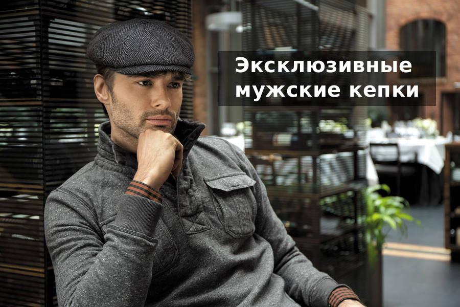 Модные мужские кепки для осени