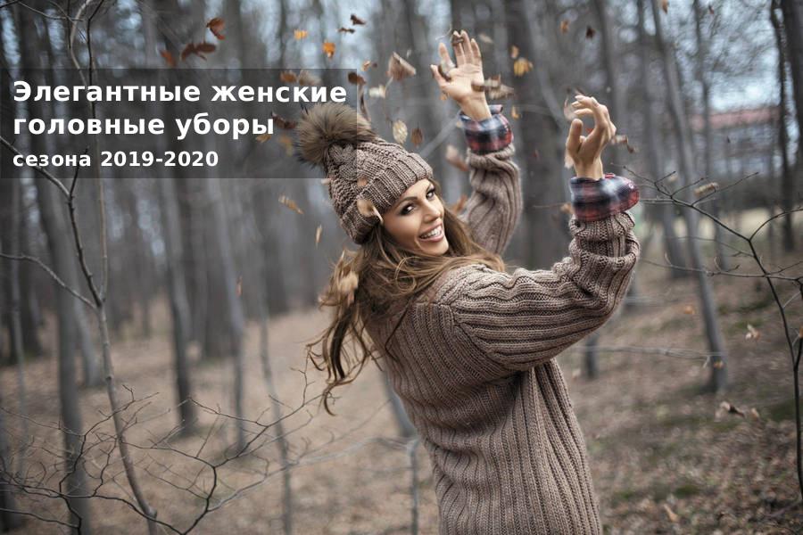 Женские головные уборы осень-зима 2019-2020