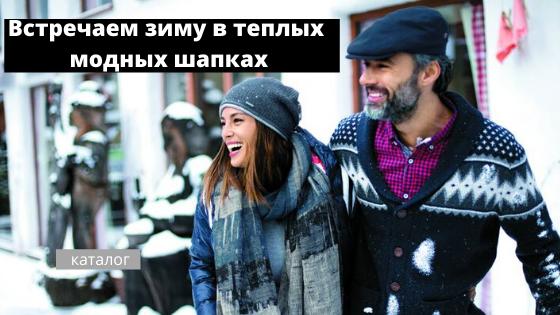 Встречаем зиму в теплых шапках
